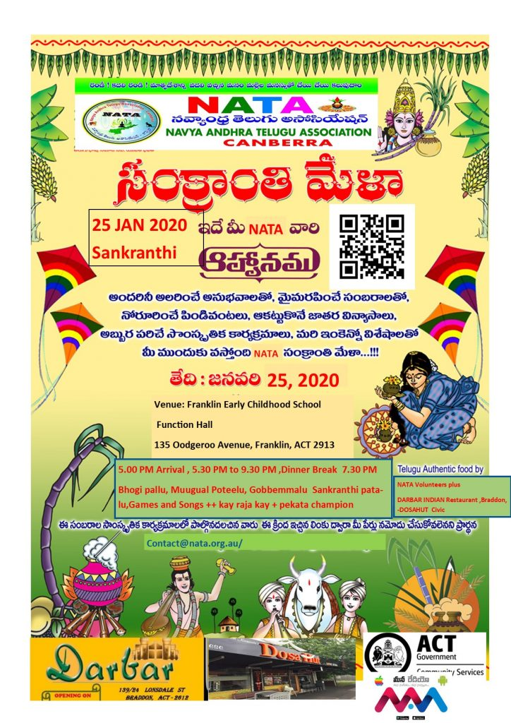 Sankranthi 2020 Celebrations